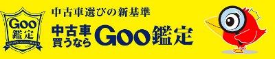 gookantei