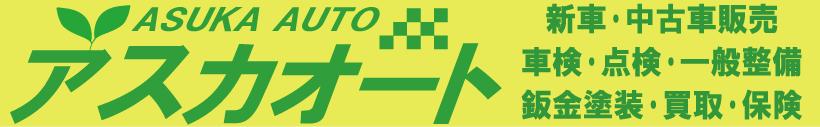 株式会社アスカオート 大仙市大曲の新車中古車・車検・点検・一般整備・鈑金塗装なら